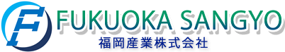 福岡産業株式会社